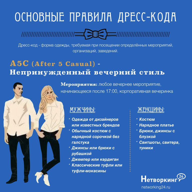 Dress Code A5C After 5 Casual